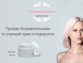 """Акція """"Пройди біоревіталізацію і отримай подарунок"""" від косметолога Тетяни Сергієнко"""