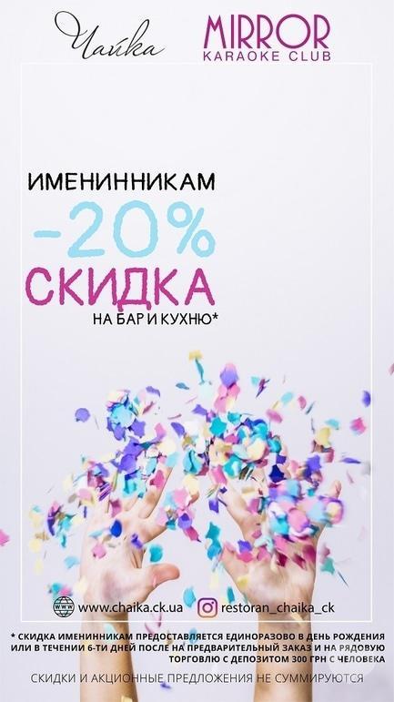 """Акція – Знижка іменинникам від ресторанного комплексу """"Чайка"""""""