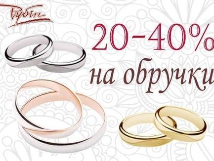 """Свадебный месяц в магазине """"Рубин"""""""