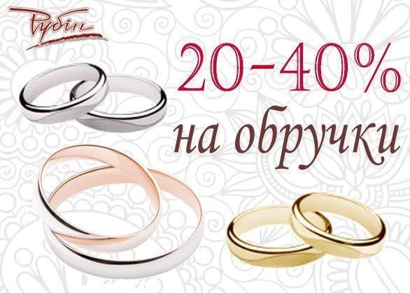 """Акция - Свадебный месяц в магазине """"Рубин"""""""