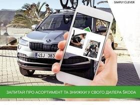 """Акция на оригинальные запасные части ŠKODA """"Подготовь авто к отпуску"""""""