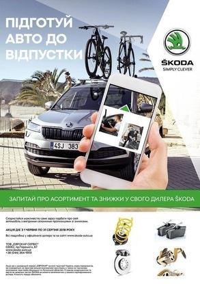 """Акція на оригінальні запасні частини ŠKODA  """"Підготуй авто до відпустки"""""""