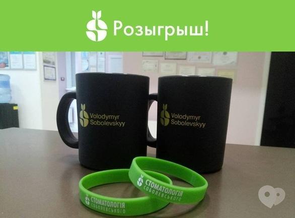Акция - Розыгрыш ко дню медработника от Стоматологии Соболевского