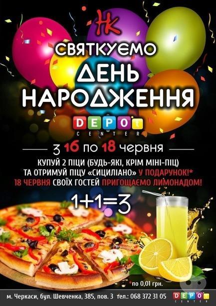"""Акция - Акция """"Празднуем День рождения Depo't Center"""" в """"Наше Кафе"""""""