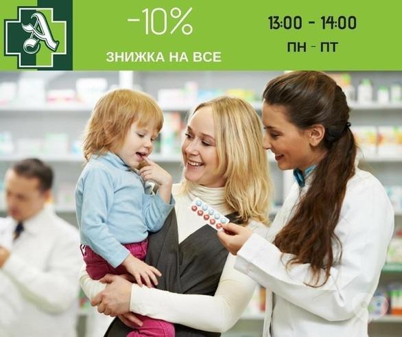"""Акція – Сезон знижок в мережі аптек """"Авіцена"""""""