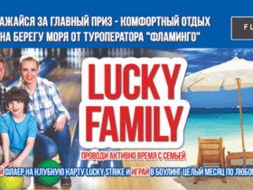 "Проект ""Lucky Family"" в Lucky Strike"
