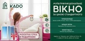 Скидка на мультифункциональные окна от KADO Ukraine