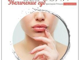 Скидка на увеличение губ от Alvi Prague косметология