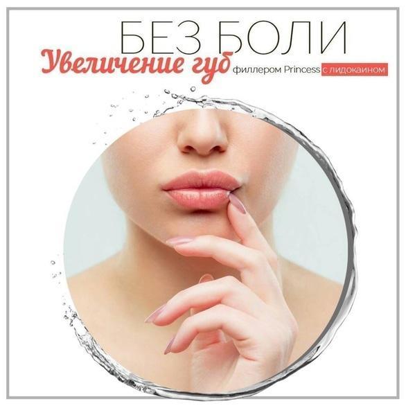 Акция - Скидка на увеличение губ от Alvi Prague косметология
