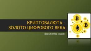 """Акція """"Отримай авторський курс по криптовалюті безкоштовно"""" від Інвест-Тріумф"""