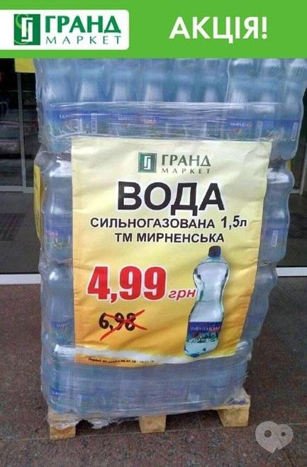 """Акция - Скидка на воду сильногазированную ТМ Мирненская в """"Гранд-Маркете"""""""