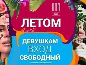 """Бесплатный вход для девушек в """"111 club"""""""