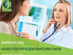 Скидка на услуги для жителей Смелы в Медицинском центре Авицена