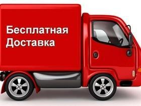 Бесплатная доставка комплекта дымохода по городу от ТЕПЛОДОМ