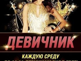 "Акция ""Девичник"" от VOICE"