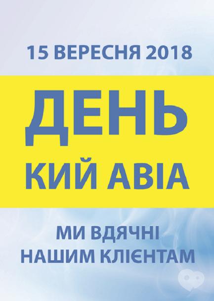 """Акция - Розыгрыш до Дню """"Кий Авиа"""""""