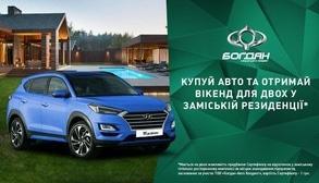 Покупай авто в ООО Богдан-Авто – получай уикенд в загородной резиденции