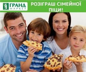 Розыгрыш семейной пиццы к 1 сентября от Гранд Маркет