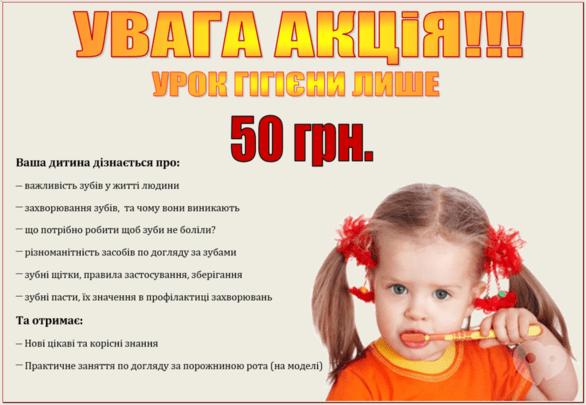 Акция - В стоматологии Джулия акция: урок гигиены всего 50 грн!