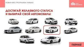 "Авто в подарок от ""Farmasi"""