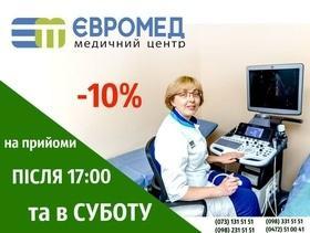 """Скидка на вечерние часы и в субботу от """"Евромед"""""""