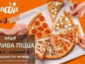"Акция ""Счастливая Пицца 1+1=3"" в кафе-пиццерии Черепаха"