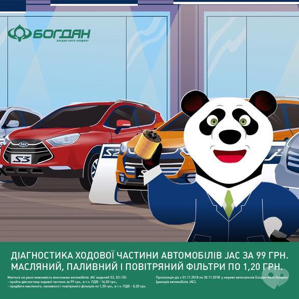 Акция - Акционная стоимость диагностики ходовой части автомобилей JAC в ООО Богдан-Авто Черкассы