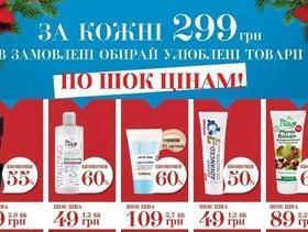 """Любимые товары по ШОК ценам от """"Farmasi"""""""