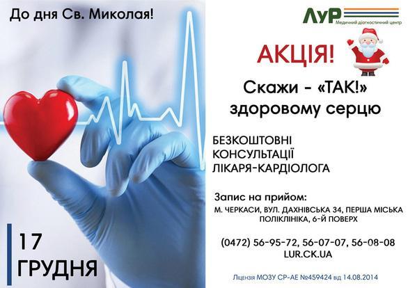 "Акция - Акция ""Скажи ""ДА"" здоровому сердцу"" в центре ""ЛУР"""