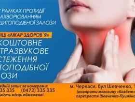 """Бесплатное УЗИ щитовидной железы в центре """"Лікарр здоров'я"""""""