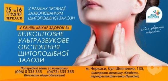 """Акция - Бесплатное УЗИ щитовидной железы в центре """"Лікарр здоров'я"""""""