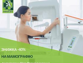 'Передноворічна акція: проведення мамографії за акційною вартістю' - in.ck.ua