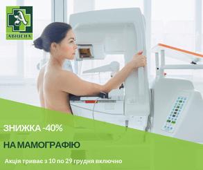 Предновогодняя акция: проведение маммографии по акционной стоимости