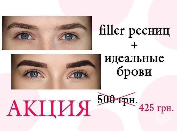 Акция - Filler для ресниц и окрашивание бровей по суперцене в школе-студии Ольги Владычук