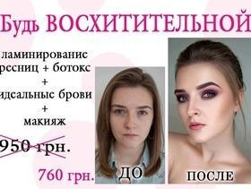 """Акция """"Будь восхитительной"""" в школе-студии визажа Ольги Владычук"""