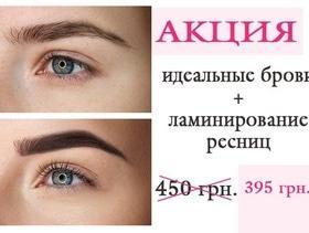 Акционная цена на комплекс ламинирование ресниц+идеальные бровки в школе-студии Ольги Владычук