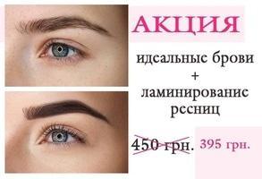 Акційна ціна на комплекс ламінування вій+ідеальні брови в школі-студії Ольги Владичук