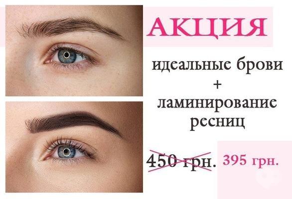Акция - Акционная цена на комплекс ламинирование ресниц+идеальные бровки в школе-студии Ольги Владычук