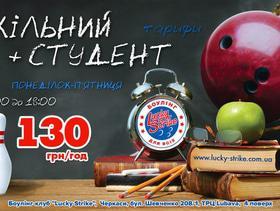 """Тариф """"Школьный + студент"""" в """"Lucky Strike"""""""