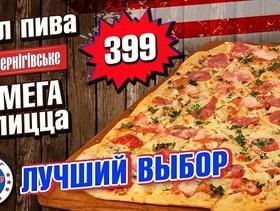 """Лучший выбор – пицца + пиво по суперцене в """"Lucky Strike"""""""