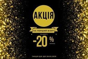 """Скидка 20% на первый визит в центр """"Celebriti""""!"""