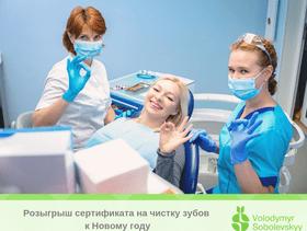 Новогодний розыгрыш от Стоматологии Соболевского