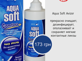 "Скидка на раствор Avizor Aqua Soft 360 ml в салоне оптики ""Зір"""