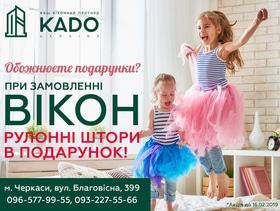 """Акция """"Дарим поарунки"""" от KADO Ukraine"""