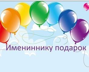 """Акция """"Подарок имениннику"""" от """"Арагви"""""""