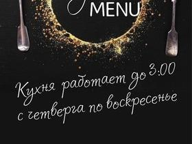 "Акция ""Night menu"" в ресторанном комплексе ""Чайка"""