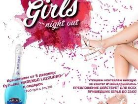 """Акция """"Girls night out"""" в караоке-клубах ресторанного комлекса """"Чайка"""""""