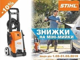 """Мини-мойки STIHL со скидкой в сети магазинов """"Центр инструментов"""""""