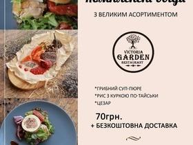 """Комплексні обіди в офіс від """"Victoria Garden"""""""