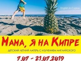 """Летние каникулы на Кипре от """"All Inclusive"""""""